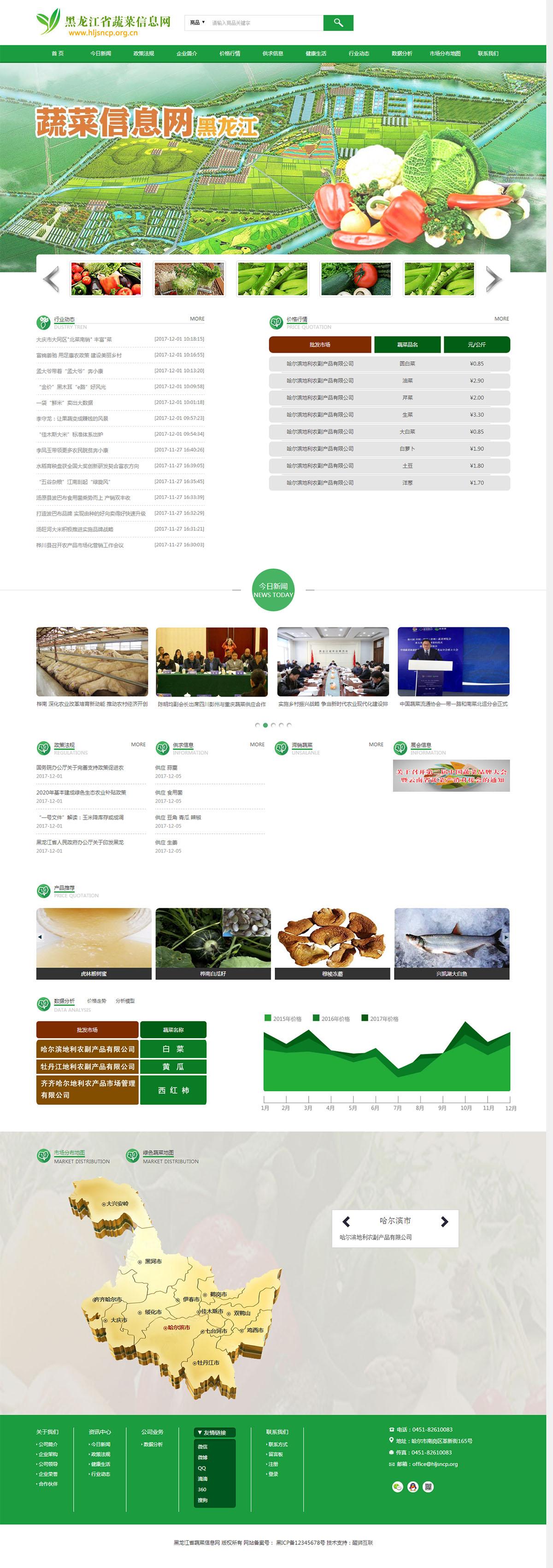 黑龙江省蔬菜信息网