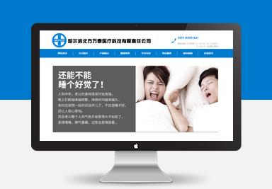 哈尔滨北方万泰医疗科技有限责任公司