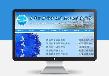 黑龙江省水文地质工程地质勘察院