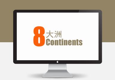 8大洲旅行